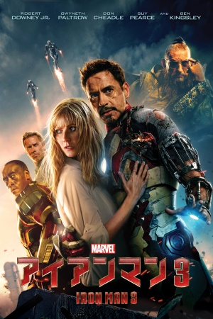 Iron Man Three 2000x3000