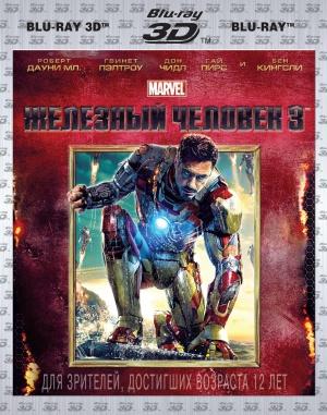 Iron Man Three 1417x1800