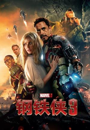 Iron Man Three 3471x5000
