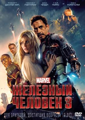 Iron Man Three 1533x2155
