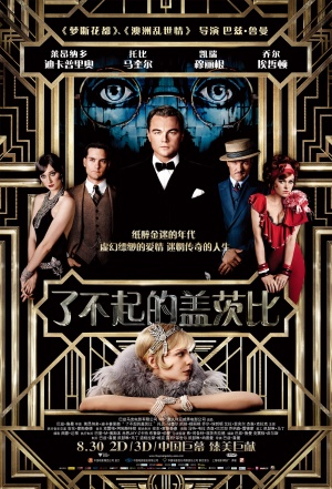 The Great Gatsby 3398x5000