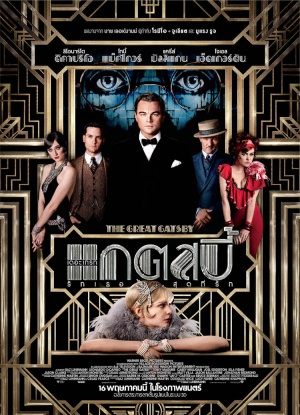 The Great Gatsby 750x1038