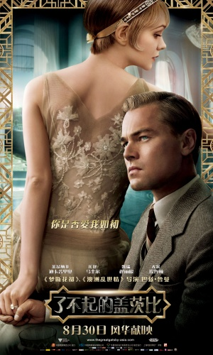 The Great Gatsby 1181x1969