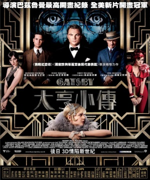 The Great Gatsby 800x960