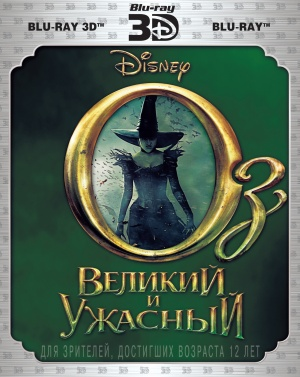 Oz the Great and Powerful 1592x2003