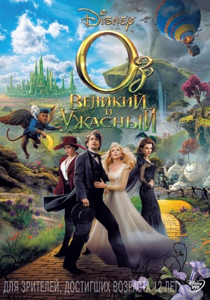 Oz the Great and Powerful 1512x2155