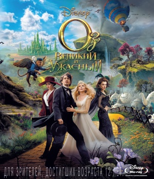Oz the Great and Powerful 1515x1762