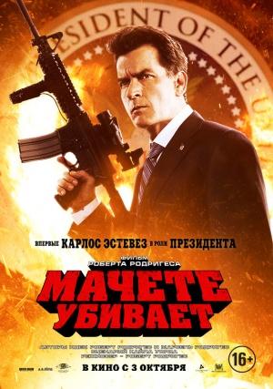 Machete Kills 569x810