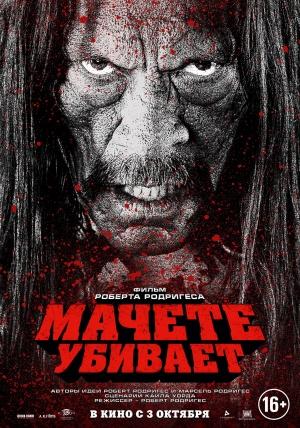 Machete Kills 1583x2260