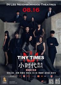 Xiao shi dai 2: Qing mu shi dai poster