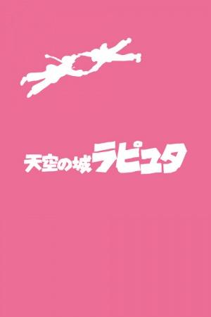 Tenkû no shiro Rapyuta 500x750