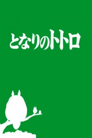 Tonari no Totoro 500x750