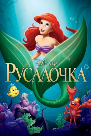 The Little Mermaid 2000x3000