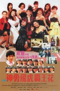 Shen yong fei hu ba wang hua poster