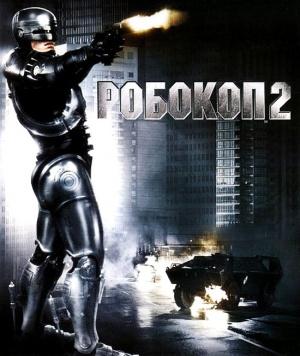 RoboCop 2 550x652