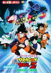 Dragonball Z - Die Entscheidungsschlacht poster