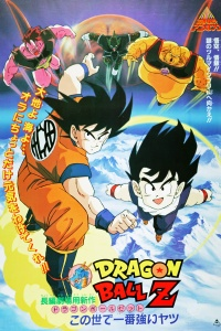 Dragon Ball Z: The Movie - The World's Strongest poster