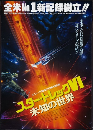 Star Trek VI: The Undiscovered Country 2143x3000