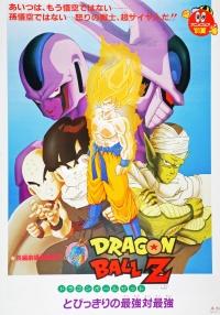 Dragonball Z - Rache für Freezer poster
