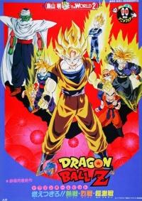 Dragon Ball Z: Broly - The Legendary Super Saiyan poster