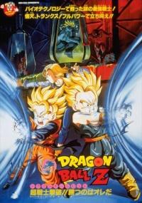 Dragon Ball Z: Bio-Broly poster