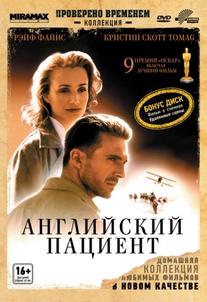 The English Patient 481x700