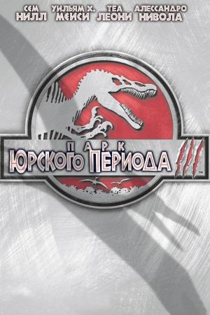 Jurassic Park III 1400x2100
