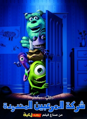 Monsters, Inc. 800x1099