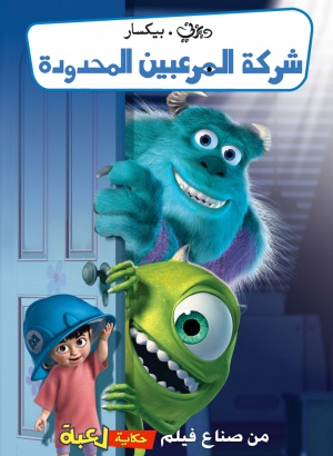Monsters, Inc. 780x1065