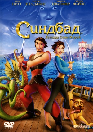 Sinbad: Legend of the Seven Seas 1524x2161