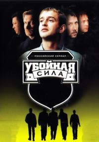 Uboynaya sila poster