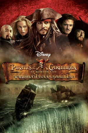 Pirates of the Caribbean: At World's End 2000x3000
