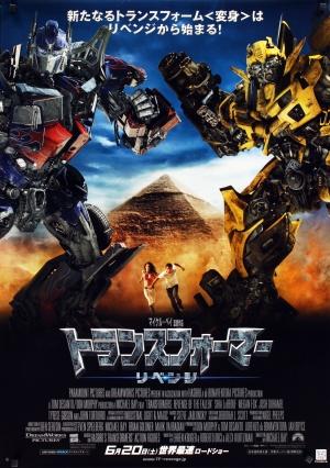 Transformers: Die Rache 2273x3227