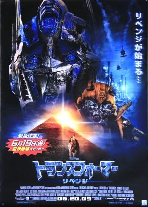 Transformers: Die Rache 2596x3624