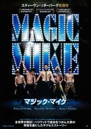 Magic Mike 3526x5000