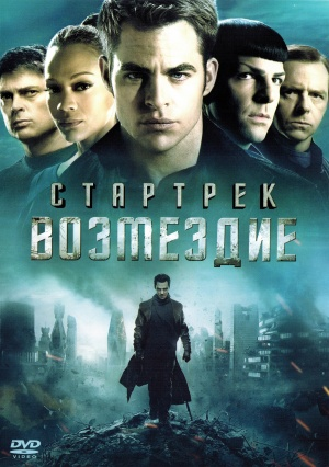 Star Trek Into Darkness 3000x4259