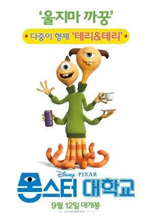 Monsters University 1320x1890