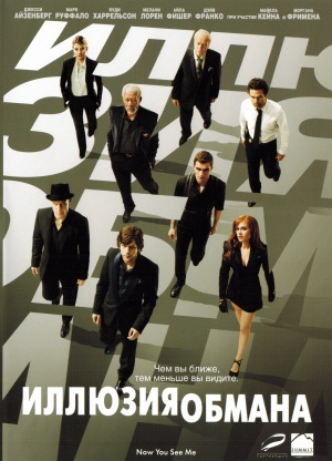Now You See Me 3000x4164