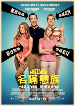 We're the Millers 2700x3800