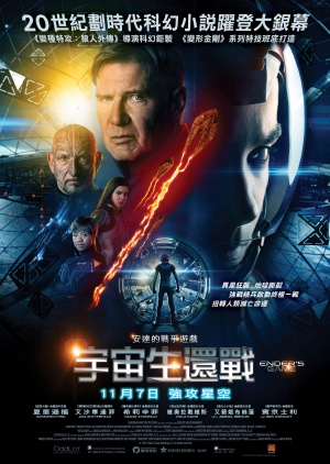 Ender's Game 2025x2850