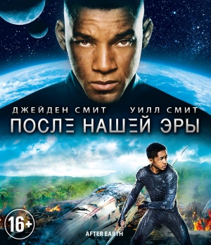 After Earth 1513x1752