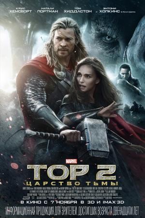 Thor: The Dark World 2303x3465