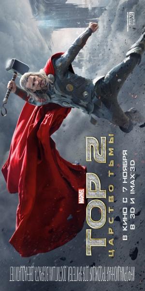 Thor: The Dark World 2500x5000