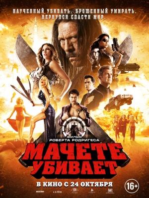 Machete Kills 1771x2362