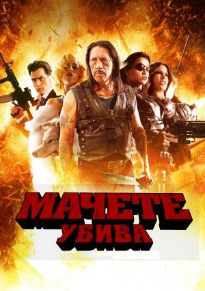 Machete Kills 1536x2175
