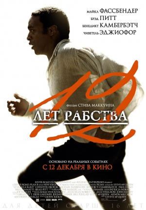 12 Years a Slave 1630x2341