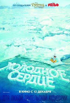 Die Eiskönigin - Völlig unverfroren 3400x5000