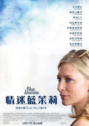 Blue Jasmine 1945x2736
