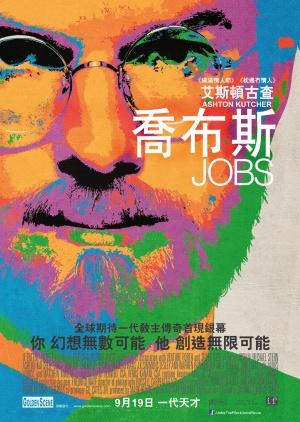 Jobs 1500x2111