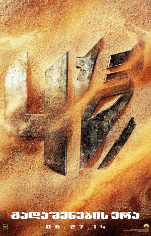 Transformers: La era de la extinción 1248x1944